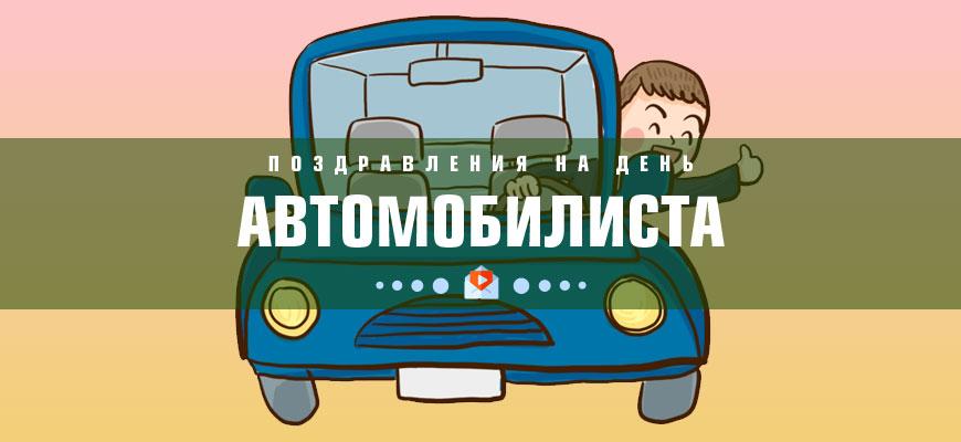 Голосовые поздравления с Днём Автомобилиста на телефон