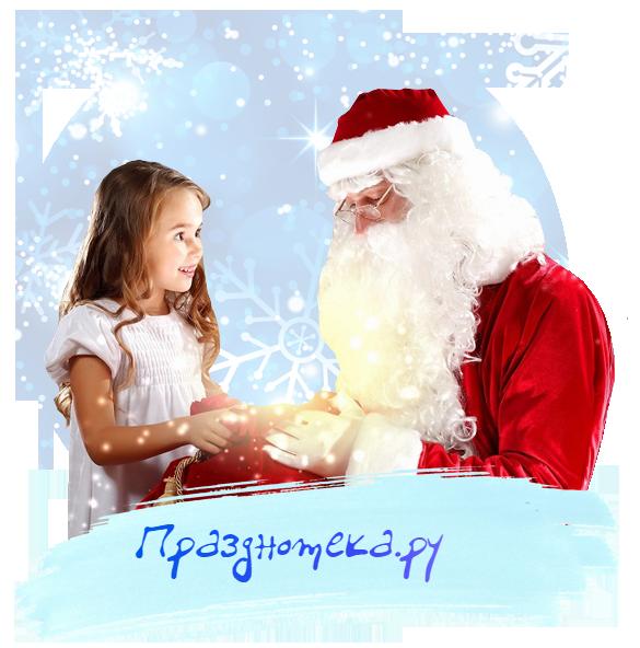 Поздравление для ребёнка от Деда Мороза