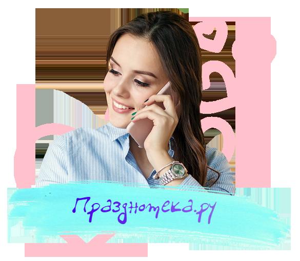 Голосовое поздравление на телефон