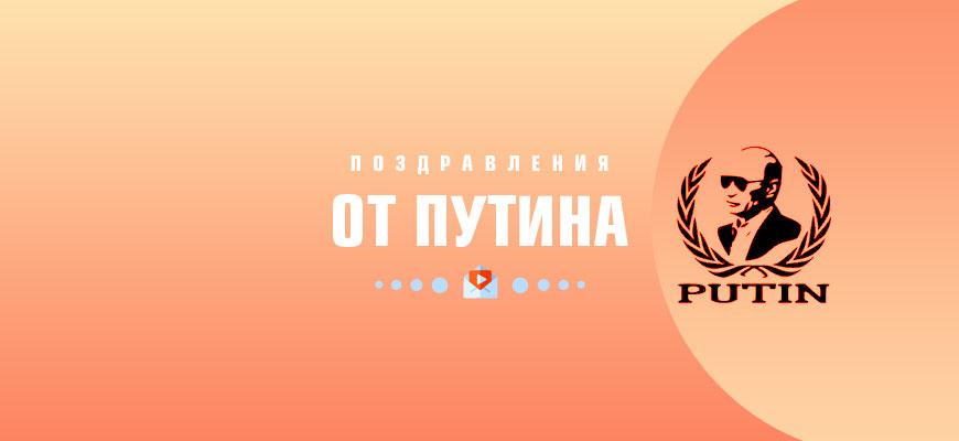 Голосовые поздравления от Путина с Днём Рождения