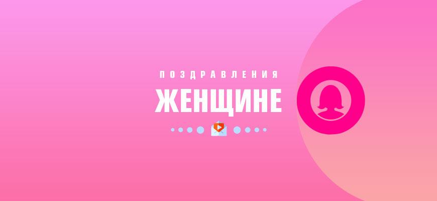 Голосовые поздравления с Днём Рождения для Женщин