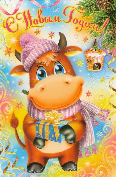 Открытки с Новым Годом быка 2021
