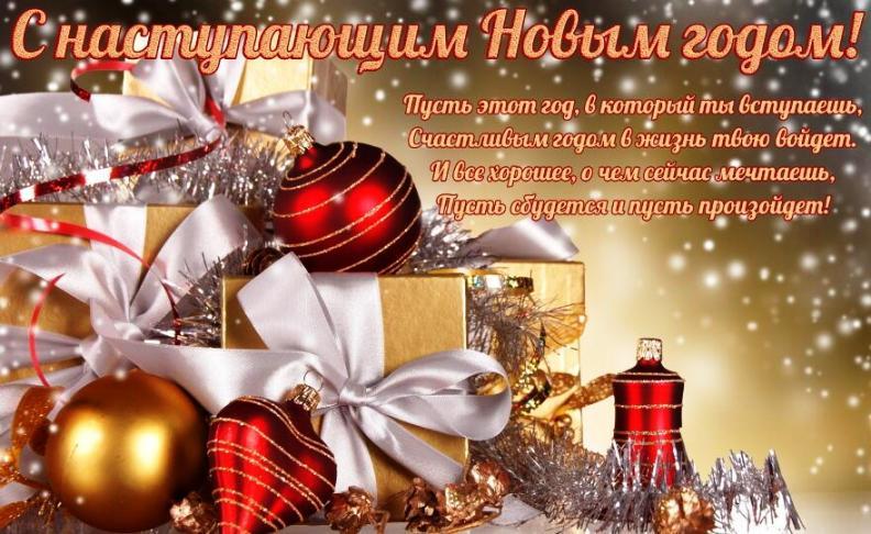 Красивые открытки с наступающим 2021 Новым годом