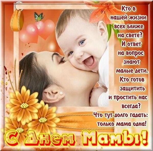Красивые открытки с Днём Матери