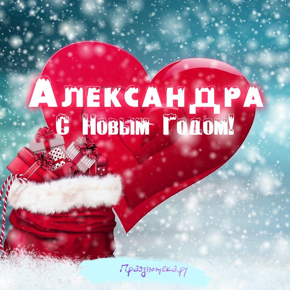 """Открытка """"Александра, С Новым Годом!"""""""