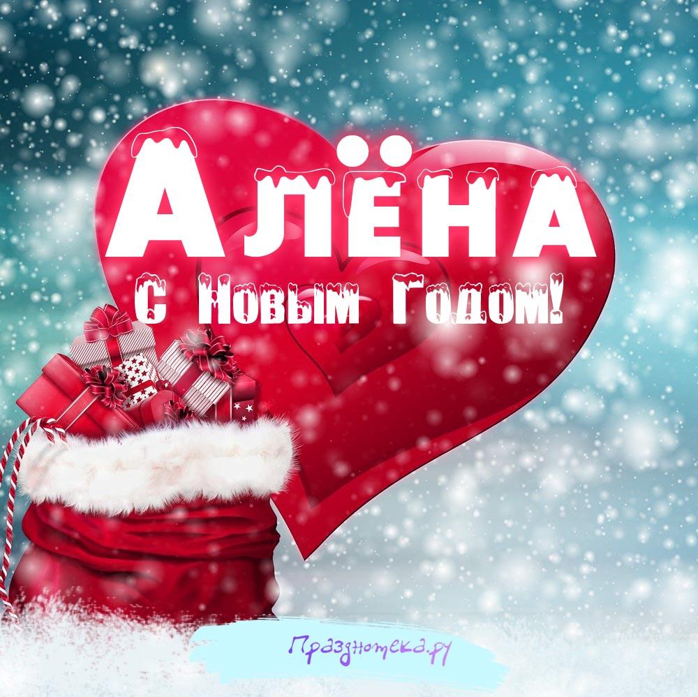 """Открытка """"Алёна, С Новым Годом!"""""""