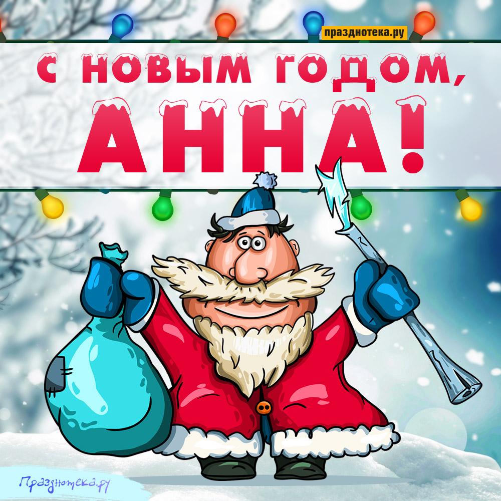 """Открытка """"С Новым Годом, Анна!"""""""