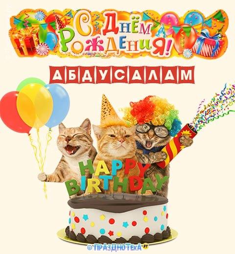 С Днём Рождения Абдусалам! Открытки, аудио поздравления :)