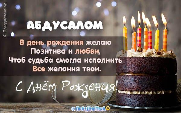 С Днём Рождения Абдусалом! Открытки, аудио поздравления :)