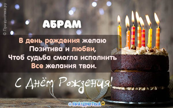 С Днём Рождения Абрам! Открытки, аудио поздравления :)