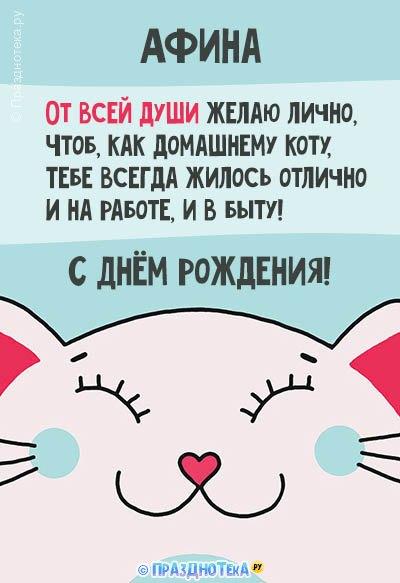 С Днём Рождения Афина! Открытки, аудио поздравления :)