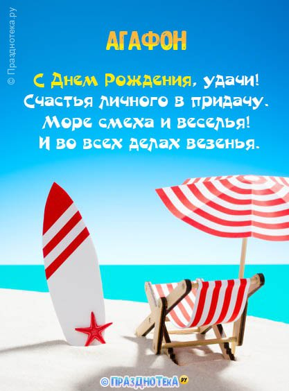 С Днём Рождения Агафон! Открытки, аудио поздравления :)