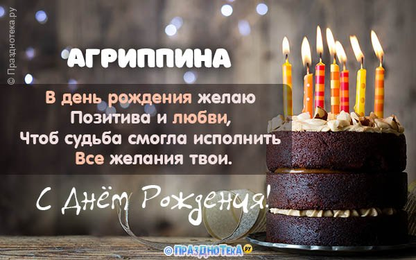С Днём Рождения Агриппина! Открытки, аудио поздравления :)