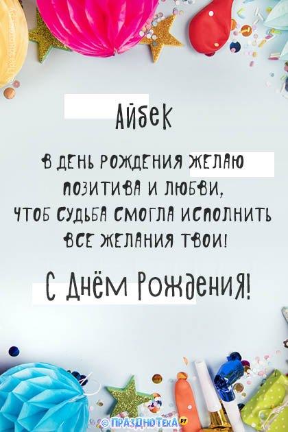 С Днём Рождения Айбек! Открытки, аудио поздравления :)
