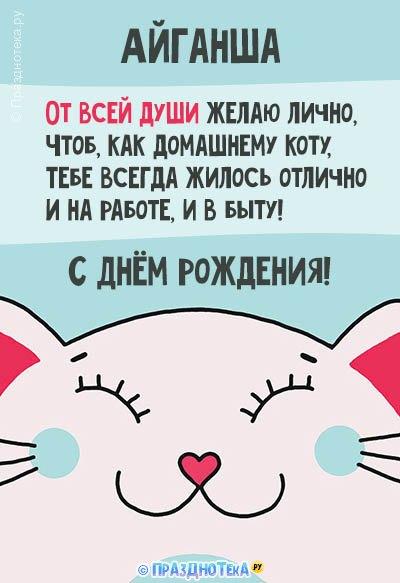 С Днём Рождения Айганша! Открытки, аудио поздравления :)