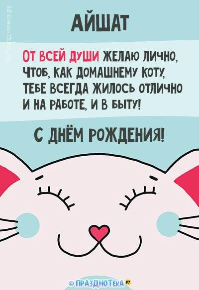 С Днём Рождения Айшат! Открытки, аудио поздравления :)