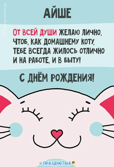 С Днём Рождения Айше! Открытки, аудио поздравления :)