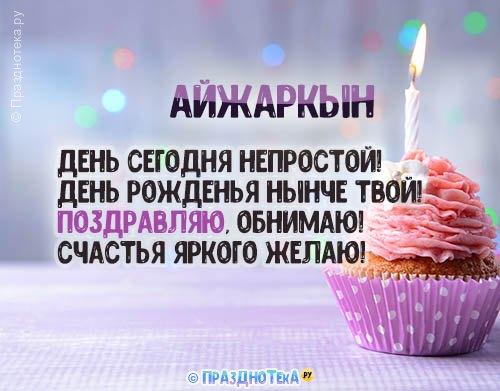 С Днём Рождения Айжаркын! Открытки, аудио поздравления :)
