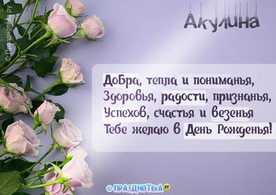 С Днём Рождения Акулина! Открытки, аудио поздравления :)