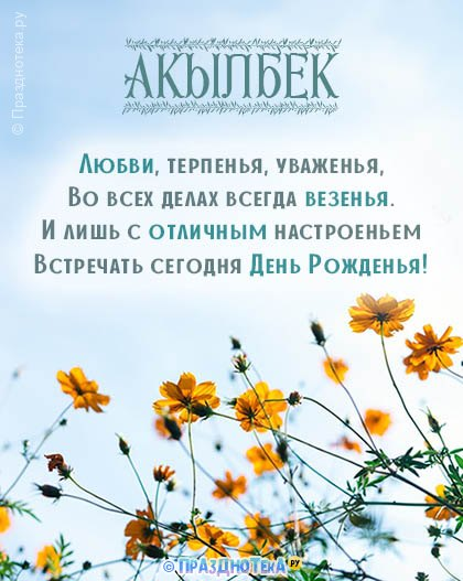 С Днём Рождения Акылбек! Открытки, аудио поздравления :)