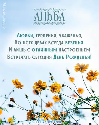 С Днём Рождения Альба! Открытки, аудио поздравления :)