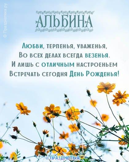 С Днём Рождения Альбина! Открытки, аудио поздравления :)
