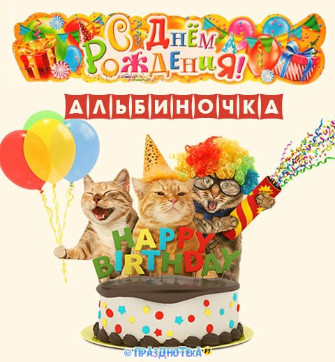 С Днём Рождения Альбиночка! Открытки, аудио поздравления :)