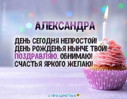 С Днём Рождения Александра! Открытки, аудио поздравления :)