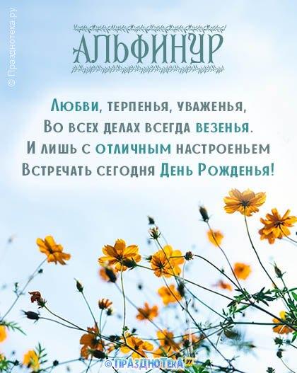С Днём Рождения Альфинур! Открытки, аудио поздравления :)