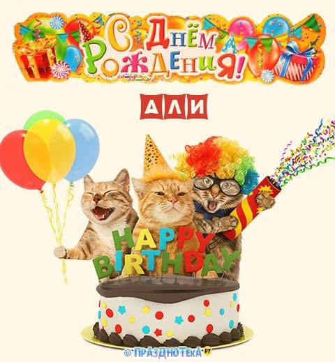 С Днём Рождения Али! Открытки, аудио поздравления :)