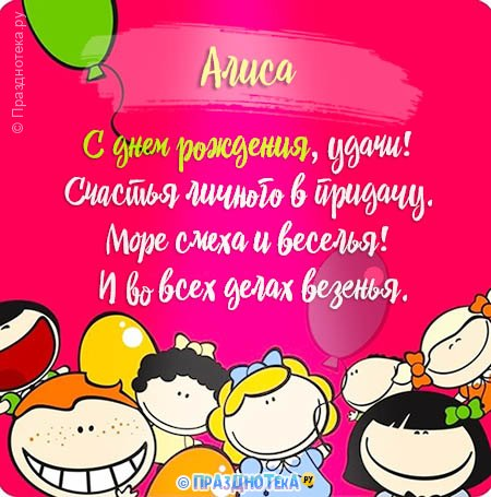 С Днём Рождения Алиса! Открытки, аудио поздравления :)
