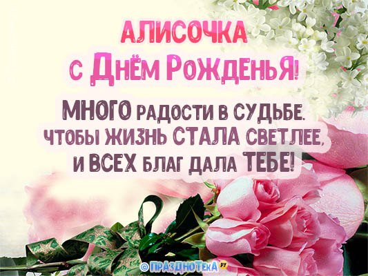С Днём Рождения Алисочка! Открытки, аудио поздравления :)