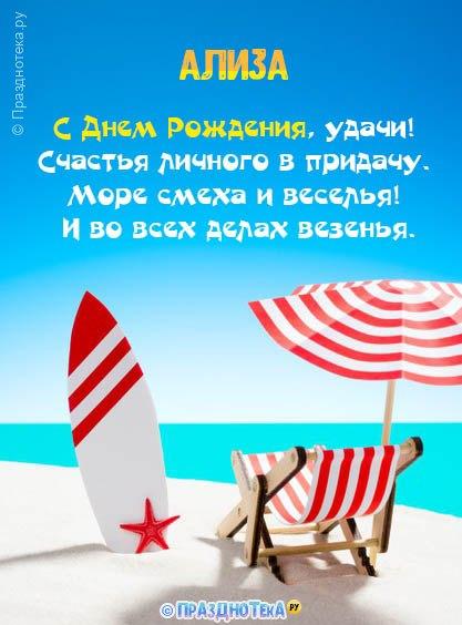С Днём Рождения Ализа! Открытки, аудио поздравления :)