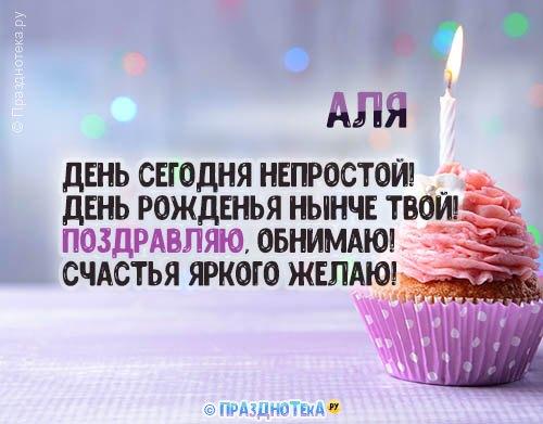 С Днём Рождения Аля! Открытки, аудио поздравления :)