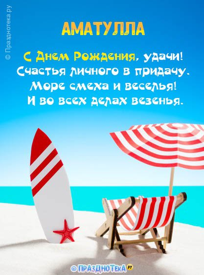 С Днём Рождения Аматулла! Открытки, аудио поздравления :)