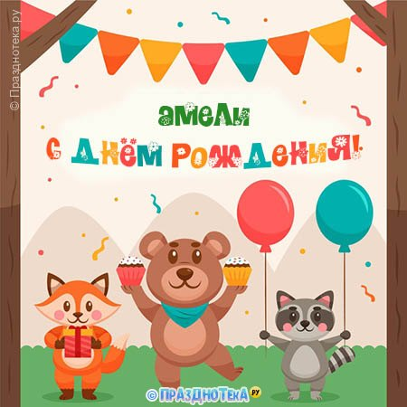 С Днём Рождения Амели! Открытки, аудио поздравления :)
