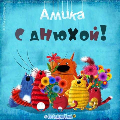 С Днём Рождения Амика! Открытки, аудио поздравления :)