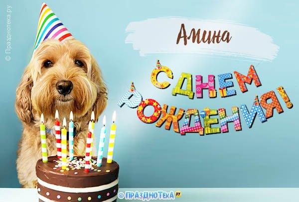 С Днём Рождения Амина! Открытки, аудио поздравления :)