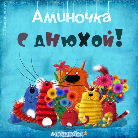 С Днём Рождения Аминочка! Открытки, аудио поздравления :)
