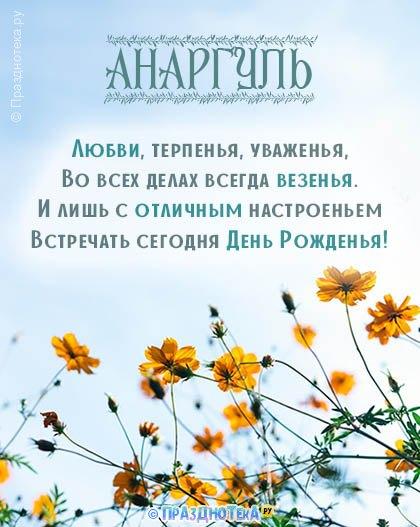 С Днём Рождения Анаргуль! Открытки, аудио поздравления :)