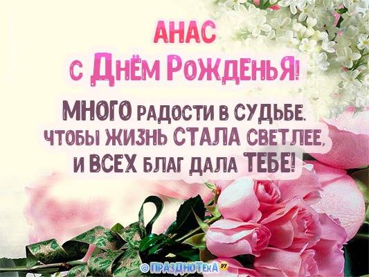 С Днём Рождения Анас! Открытки, аудио поздравления :)