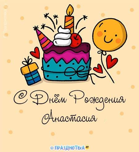 С Днём Рождения Анастасия! Открытки, аудио поздравления :)