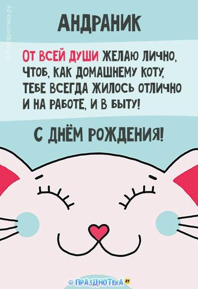 С Днём Рождения Андраник! Открытки, аудио поздравления :)