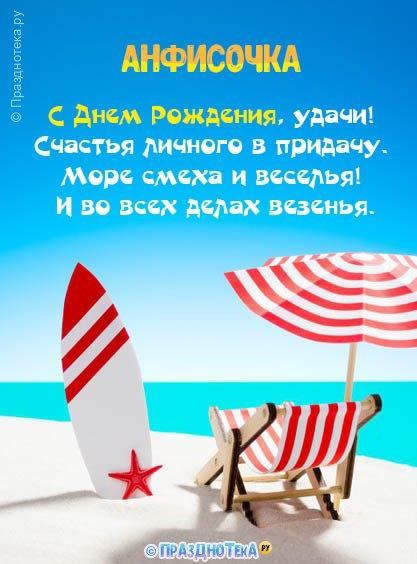 С Днём Рождения Анфисочка! Открытки, аудио поздравления :)
