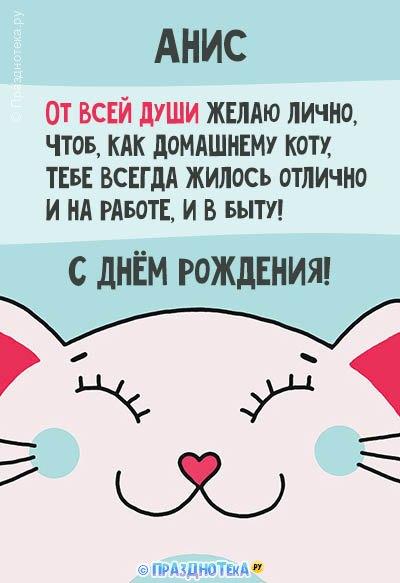 С Днём Рождения Анис! Открытки, аудио поздравления :)