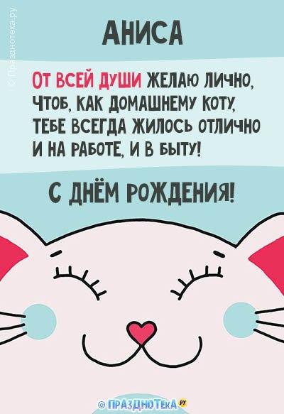 С Днём Рождения Аниса! Открытки, аудио поздравления :)