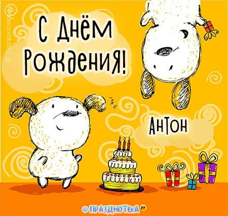 С Днём Рождения Антон! Открытки, аудио поздравления :)