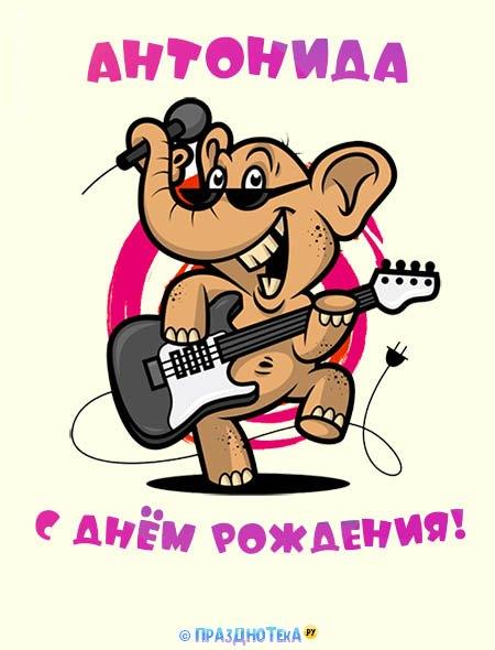 С Днём Рождения Антонида! Открытки, аудио поздравления :)