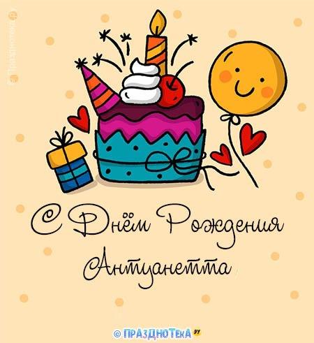 С Днём Рождения Антуанетта! Открытки, аудио поздравления :)