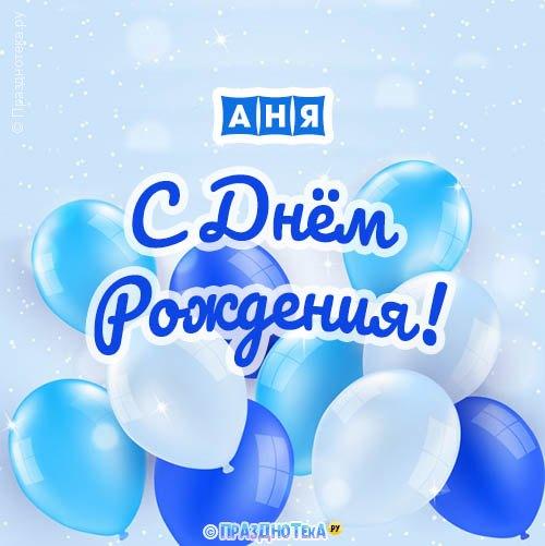 С Днём Рождения Аня! Открытки, аудио поздравления :)